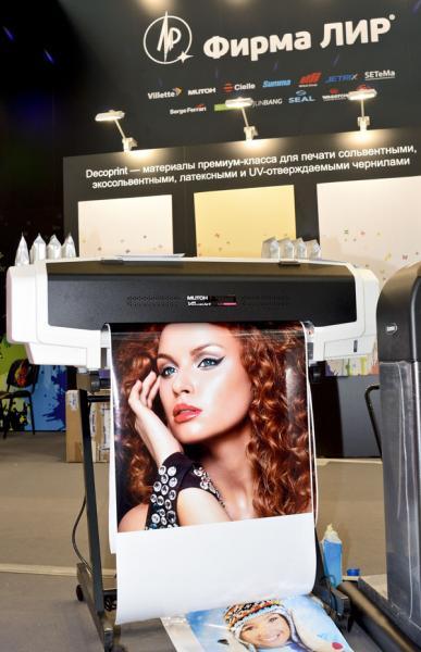 оборудование для производства фотообоев: