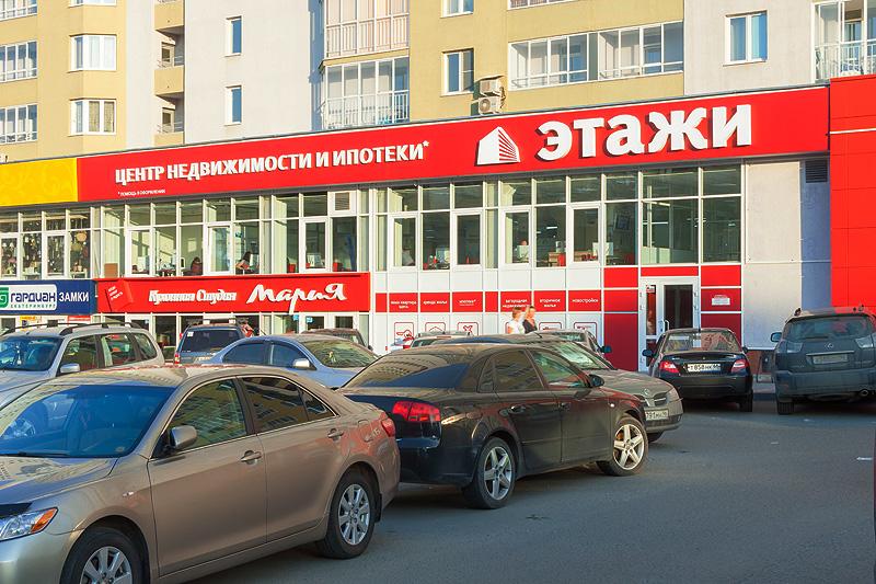 """Центр недвижимости и иотеки """"Этажи"""" г. Екатеринбург"""