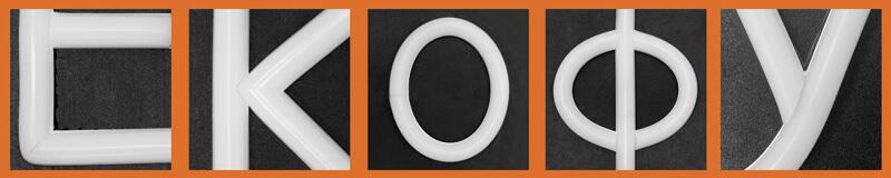 С NEONLINE2 можно делать любые стыки с любым углом реза