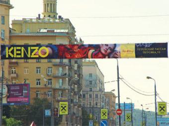 Рекламные перетяжки на улицах Москвы