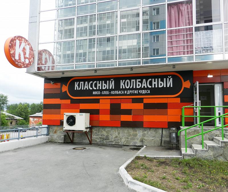 Магазины мясной ряд предоставляют всем томичам и жителям области новогодние скидки